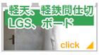 軽鉄(LGS)・ボード