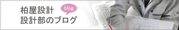 柏屋設計 設計部のブログ